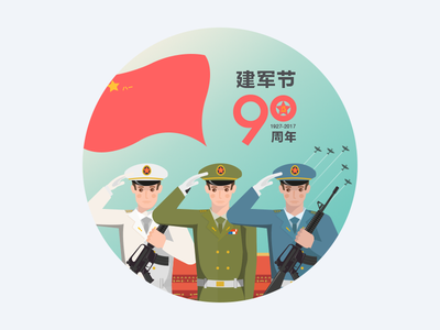 China's Army Day soldier army army day design gui illustrator ui
