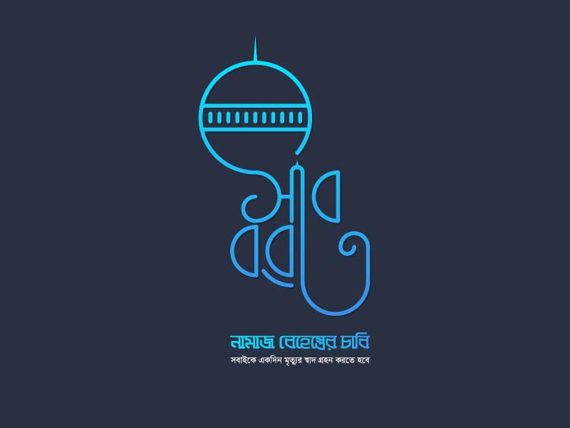Shab E Barat design vector custom fonts illustration calligraphy typography bangla islamic shab e barat