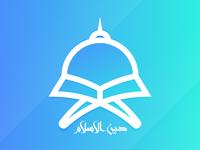 دين الاسلام | Din Al Islam