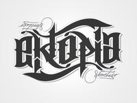 Ektopia ambigram