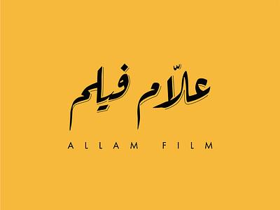Allam Film cinema making filmmaking film allam typography calligraphy arabic logo