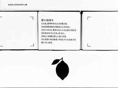 KISSA SHIMA MULTIFUNCTIONAL BOX cardboard box print lemon cake cakes cookies sweets handmade japan package design design vector branding
