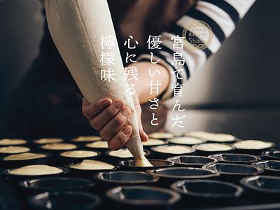 KISSA SHIMA Lemon Print miyajima made in japan lemon cake cake lemon hiroshima handmade typography branding package design japan design futurecommanddesignoffice