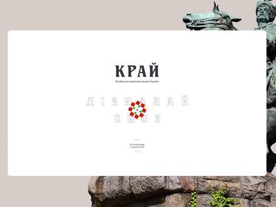 Krai_preload ukraine tourism showplaces preload ux ui map history evne animation web design