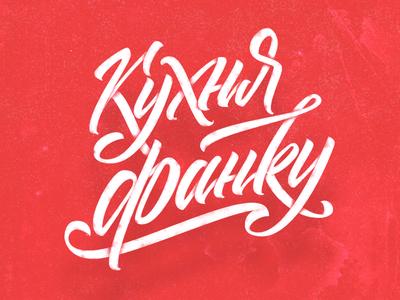 Кухня фанку ukraine cyrillic brushpen typography flourishing funk white red grange texturing lettering