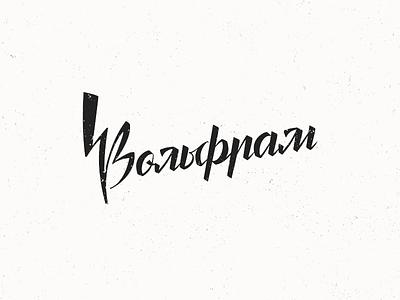 Logo Design - Wolfram - Вольфрам  typography minimal logotype logo lightning soviet wolfram branding brand