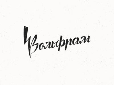 Logo Design - Wolfram - Вольфрам