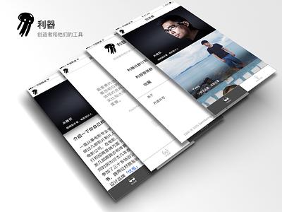 Liqi.io for iOS ui ios