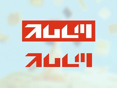 Omelette Logo japanese design logo typography