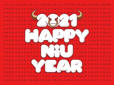 牛气冲天 happy new year 2021 new year