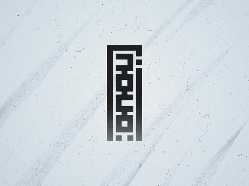 Juma friday juma islamic islam typography arabic typography arabic