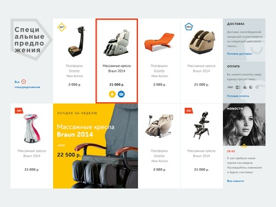 Online shop WIP wip shop flat ui metro metrostyle e-commerce massagers online shop ux design business