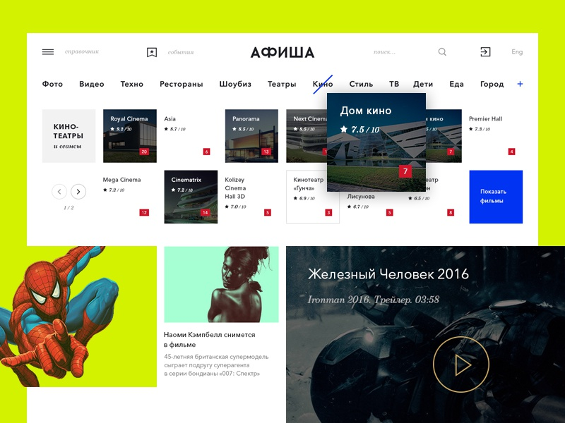 Afisha metro website web design information material ios flat afisha portal