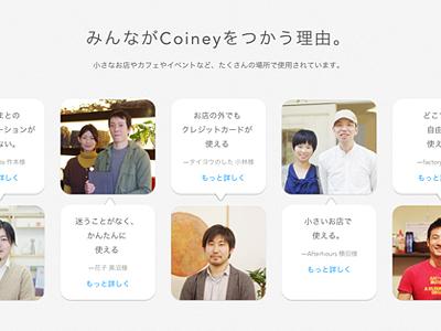 Coiney Testimonials testimonial thumnail web