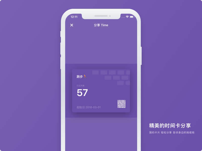 Sharing page for the「Time Progress」app time app page share