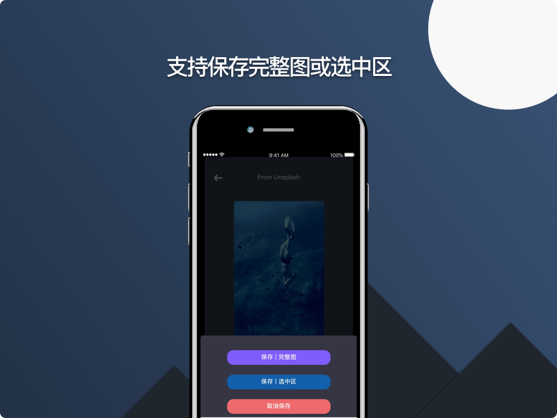 Design for the app 「Shots Wallpaper」 wallpaper shots app design