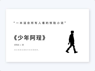 "Design for the Book - ""A Cheng the Juvenile"" cover book"