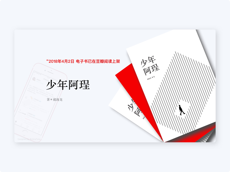 "Design for the Book - ""A Cheng the Juvenile"" cover ebook book design"