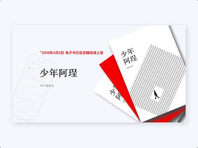 """Design for the Book - """"A Cheng the Juvenile"""" cover ebook book design"""