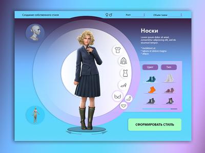 Dress up the dummy   FF dress up model ux ui ff site material flat app design манекен dummy
