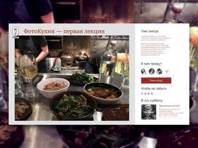Ziferblat   Event Page   Redesign website webdesign uiux ziferblat page event design