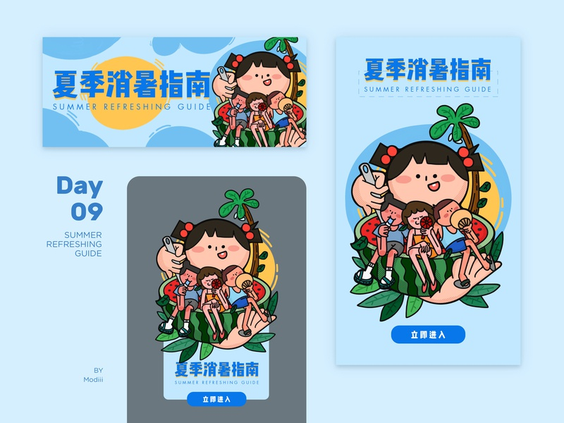 Day09 Summer Refreshing Guide watermelon summer ui 生育 计划 平面 布局 21dayproject 插图 设计