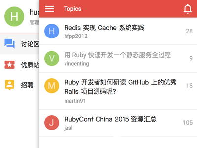Ruby China iOS App Topic List ruby-china app ios