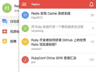 Ruby China iOS App Topic List