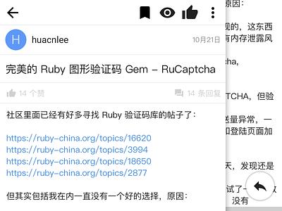 Ruby China App - Topic Detail ruby-china app ios