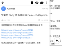 Ruby China App - Topic Detail