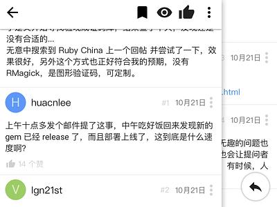 Ruby China App - Reply List ruby-china app ios