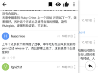 Ruby China App - Reply List