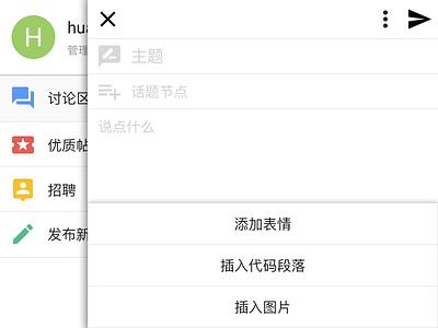 Ruby China App Compose ruby-china app ios