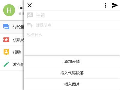 Ruby China App Compose