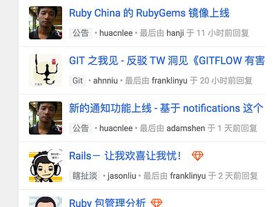Ruby China Topic List ruby-china
