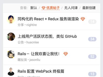 Ruby China Topic List