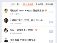 Ruby China Topic List