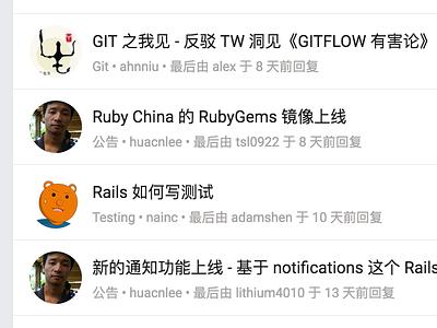 Topic List ruby-china