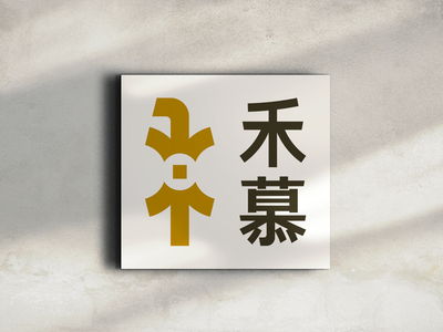 禾慕 Financial Investment LOGO
