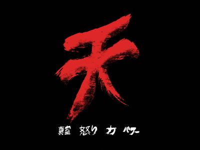 Akuma ink photoshop videogame brush calligraphy japanese street fighter akuma