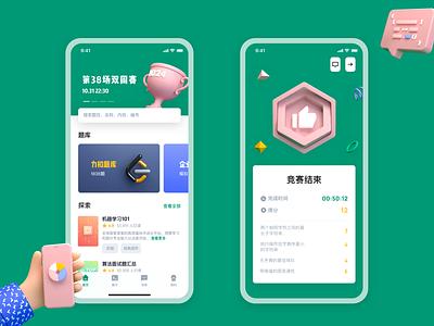 LeetCode  APP Redesign code pink green app ui c4d design