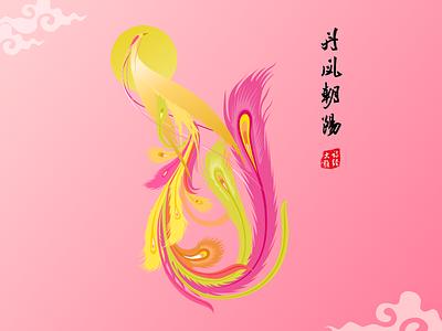 Red Phoenix In Morning Sun(丹凤朝阳) calligraphy idiom cloud pink sun phoenix china