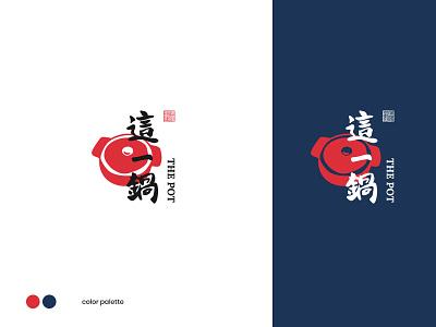 The Pot - Branding restaurant logo restaurant branding brand pot food chinese food restaurant blue red font chinese logo branding