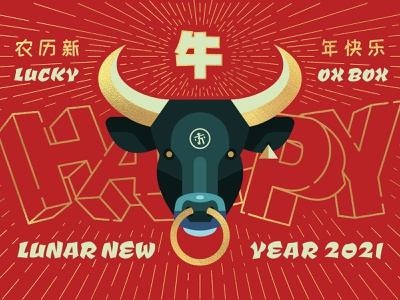 Year of the Ox icon star starburst oxen happy kanji birght shine animal strong 2021 vector logo horns bull lucky china zodiac box sticker
