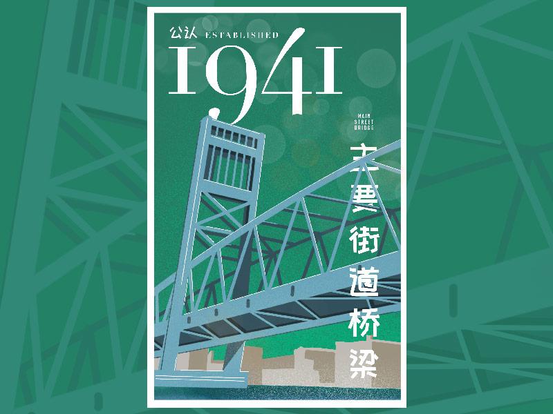 Main Street Bridge japan chinese asian 1941 illustrator procreate illustration texture steel florida jacksonville