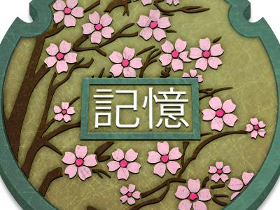 記憶 japanese game memory manhole sewer ipad
