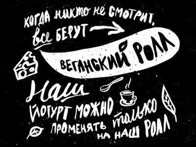 Lettering for BelkaStrelka foodtrack