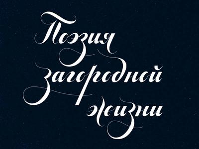 Lettering for Gribovskiy Les