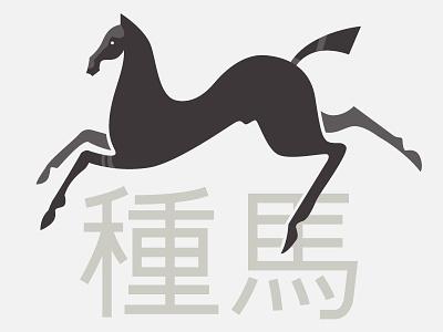 Something in the works coffee stallion shadow design identity branding illustration horse