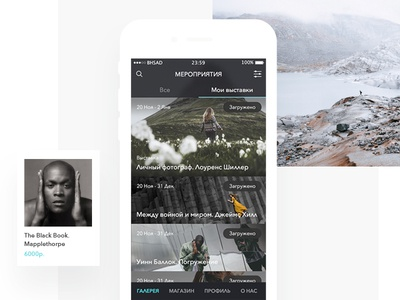 Lumier Brothers center for photography iOS app